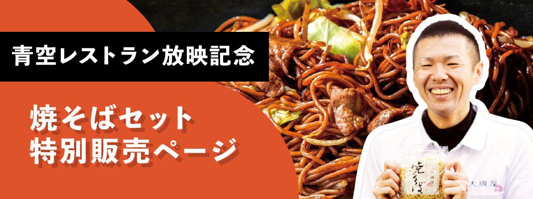 青空レストラン放映記念・焼そば特別販売ページ
