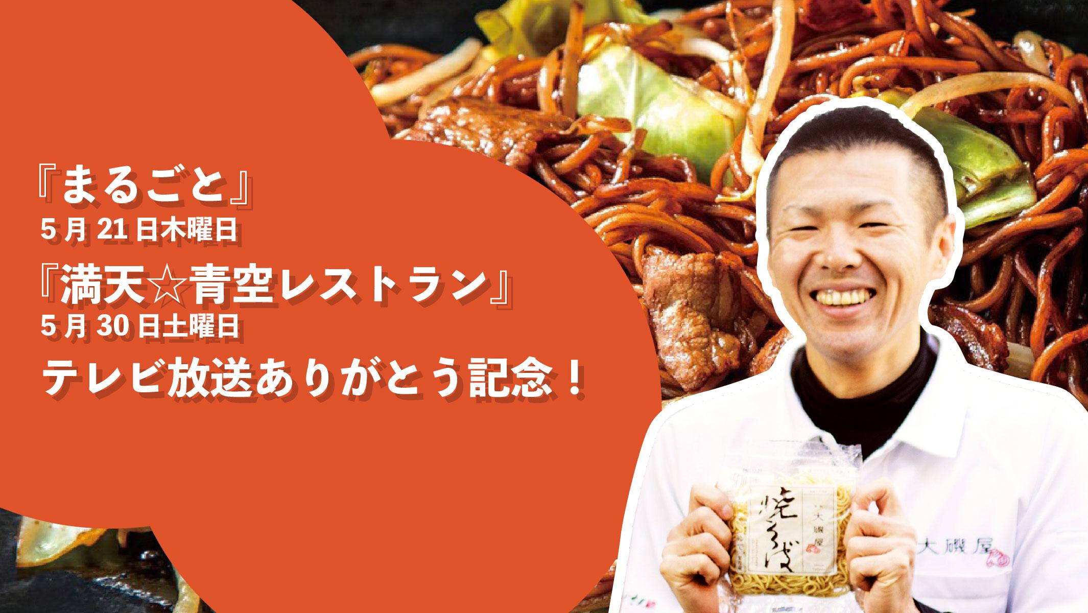 青空レストラン・放送記念2020