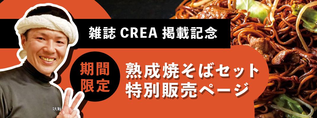 雑誌CREA掲載記念・焼そば特別販売ページ
